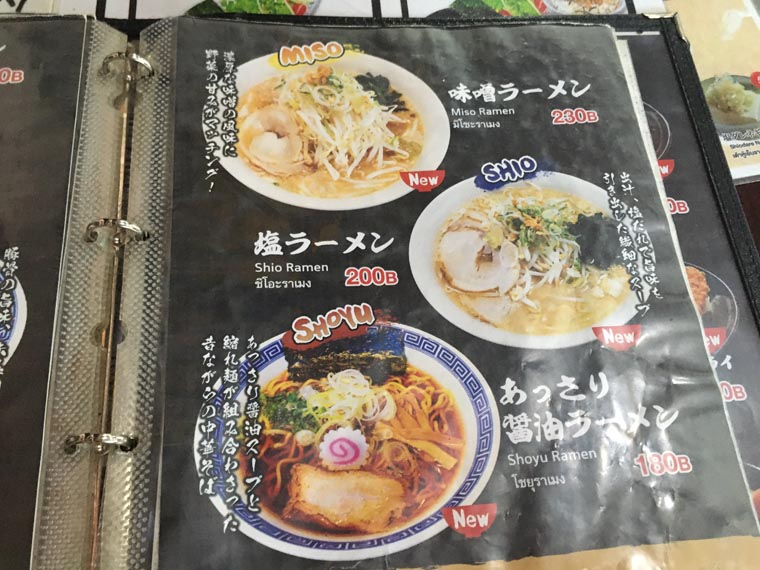 バンコクの麺屋こうじ