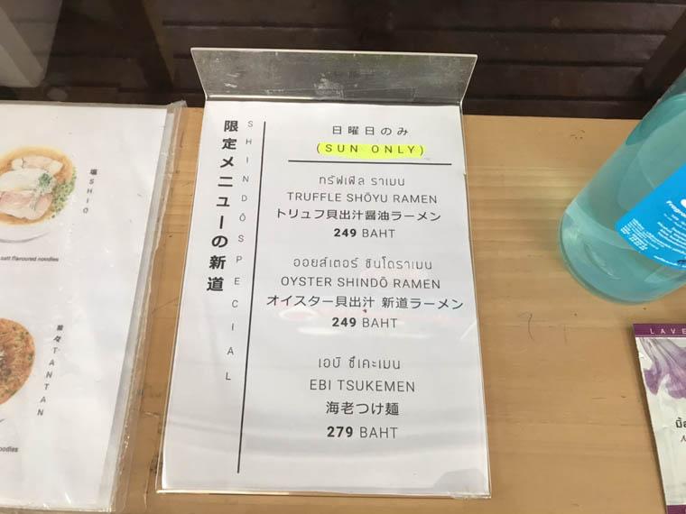 新道ラーメンのメニュー