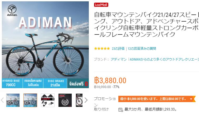 lazadaで買った自転車