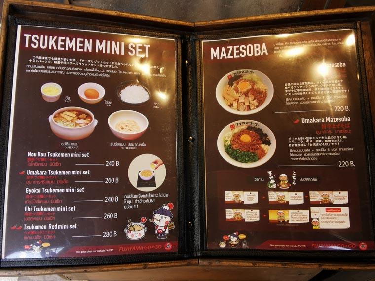つけ麺フジヤマ55メニュー
