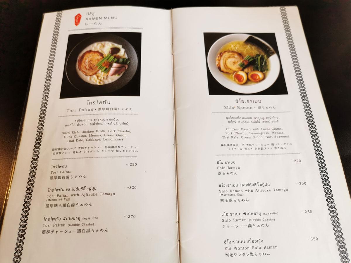 バンコクの麺庄メニュー