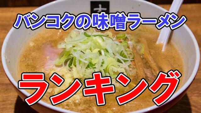 バンコクの味噌ラーメンランキング