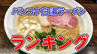 バンコクの白湯ラーメンランキング
