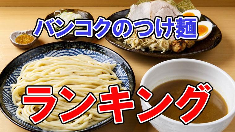 バンコクのつけ麺ラーメンランキング